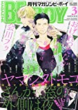 MAGAZINE BE×BOY (マガジンビーボーイ) 2015年 03月号
