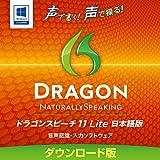 ドラゴンスピーチ 11 Lite ダウンロード版 [ダウンロード]