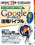 グーグル活用バイブル (日経BPパソコンベストムック)