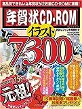 年賀状CD-ROM イラスト7300(CDROM付) (インプレスムック) (インプレスムック)