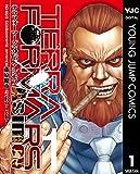 テラフォーマーズ外伝 アシモフ 1 (ヤングジャンプコミックスDIGITAL)