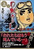 0戦あらし〔完全版〕【上】 (マンガショップシリーズ (34))