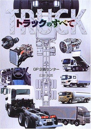 トラックのすべて グランプリ出版