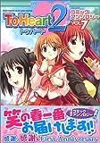 To Heart2コミックアンソロジー 7 (IDコミックス DNAメディアコミックス)