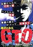 GTO 鬼塚流ケジメのつけ方 (プラチナコミックス)