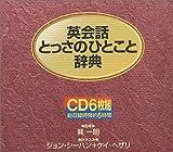 英会話とっさのひとこと辞典―CD