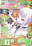 E☆2 (えつ) 2010年 06月号 [雑誌]