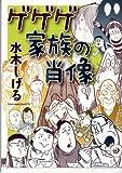 ゲゲゲ家族の肖像 (トクマコミックス)