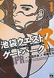 池袋ウエストゲートパークR 1 (ヤングチャンピオンコミックス)
