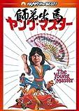 ヤング・マスター/師弟出馬 デジタル・リマスター版 [DVD]