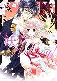 妖狐Wedding! 後編 (ミッシイコミックス NextcomicsF)