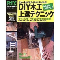 木工上達テクニック