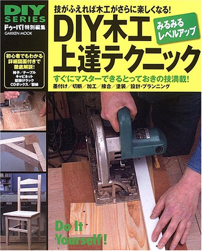 DIY木工上達テクニック―みるみるレベルアップして木工が楽しくなる! (GAKKEN MOOK―DIY SERIES)