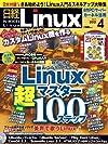 日経 Linux (リナックス) 2012年 04月号 [雑誌]