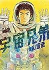 宇宙兄弟 第26巻 2015年07月23日発売
