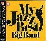 私のジャズ・ベスト~ビッグ・バンド