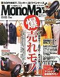 Mono Max (モノ・マックス) 2014年 5月号