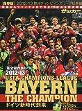 サッカーマガジン増刊 欧州チャンピオンズリーグ決算号 2013年 6/15号
