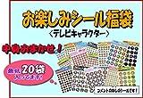 ごほうびシールの福袋/テレビキャラクター/コメントなし/3000
