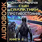 The Son of the Galaxy II. Confrontation [Russian Edition] | Dmitry Raspopov