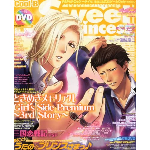 Cool-B Sweet Princess (クールビー スイートプリンセス) Vol.11 2012年 04月号 [雑誌]