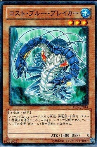 【 遊戯王 カード 】 《 ロスト・ブルー・ブレイカー 》(ノーマル)【エクストラパック2012】ep12-jp014