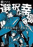 PSYCHO-PASS �T�C�R�p�X �I���Ȃ��K�� [�����] [PS4]