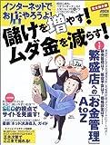 インターネットでお店やろうよ! (No.2(Autumn)) (アスキームック)
