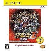 第3次スーパーロボット大戦Z 時獄篇 PlayStation3 the Best