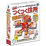 日本ソフト販売 つくつく住所 Ver.17