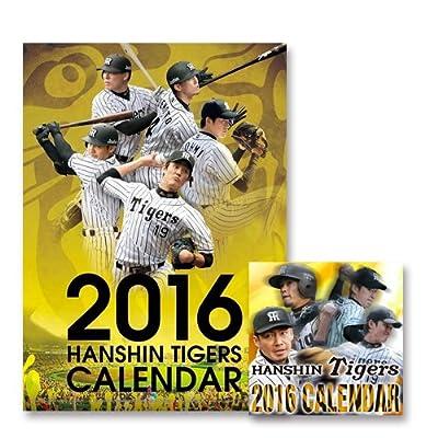 阪神タイガース 【壁掛け&卓上SET】 カレンダー 2016年 16CL-0458-0459