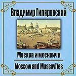 Moskva i Moskvichi | Vladimir Gilyarovsky