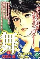 舞 1 (MFコミックス)