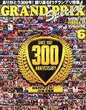 GRAND PRIX Special (グランプリ トクシュウ) 2014年 06月号 [雑誌]