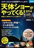 天体ショーがやってくる! 2014 (別冊宝島 2131)