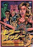 キラープッシー [DVD]