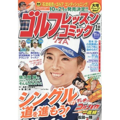 ゴルフレッスンコミック 2016年 11 月号 [雑誌]