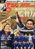 サッカーダイジェスト 2011年 8/9号 [雑誌] [雑誌] / 日本スポーツ企画出版社 (刊)