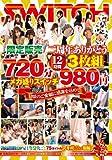 限定販売 二周年ありがとう720分(12時間)3枚組メガ盛りスイッチ980円 [DVD]