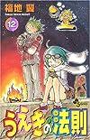 うえきの法則 (12) (少年サンデーコミックス)