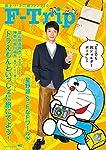 藤子・F・不二雄ファンブック F-Trip (ワンダーライフスペシャル)