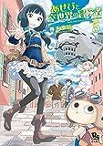 あせびと空世界の冒険者(5)【特典ペーパー付き】 (RYU COMICS)