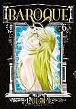 BAROQUE「バロック~(6) <完> (シリウスKC)