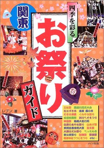 四季を彩る関東お祭りガイド