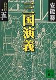 三国演義〈第5巻〉 (講談社文庫)