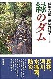 緑のダム―森林・河川・水循環・防災