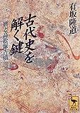 古代史を解く鍵―暦と高松塚古墳 (講談社学術文庫)