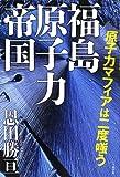 福島原子力帝国—原子力マフィアは二度嗤う