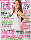 たまごクラブ 2010年 07月号 [雑誌]