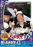 釣りバカ日誌 13 ハマちゃん危機一髪! [DVD]